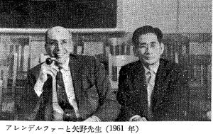 Photo of Prof. Carl B. Allendoerfer  and Professor Kentaro Yano  in 1961