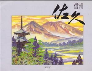 """The evening glow of the Saku Plain"" by Kimito  Suzuki (1928 -   )"